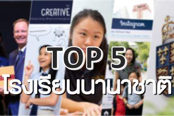 Top5โรงเรียนนานาชาติ
